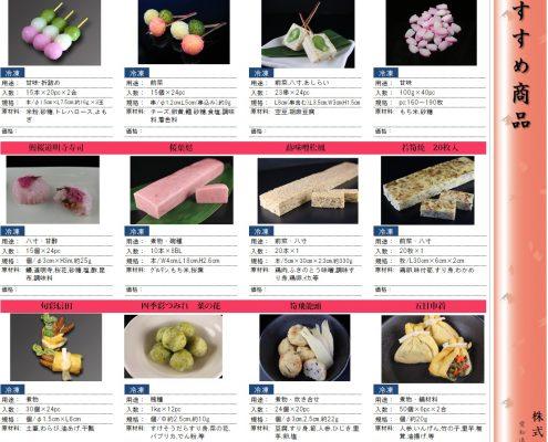 推奨品,割烹食材,業務用,商品カタログ,季節限定品