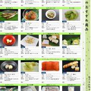 季節商品,初夏,旬,食材,割烹