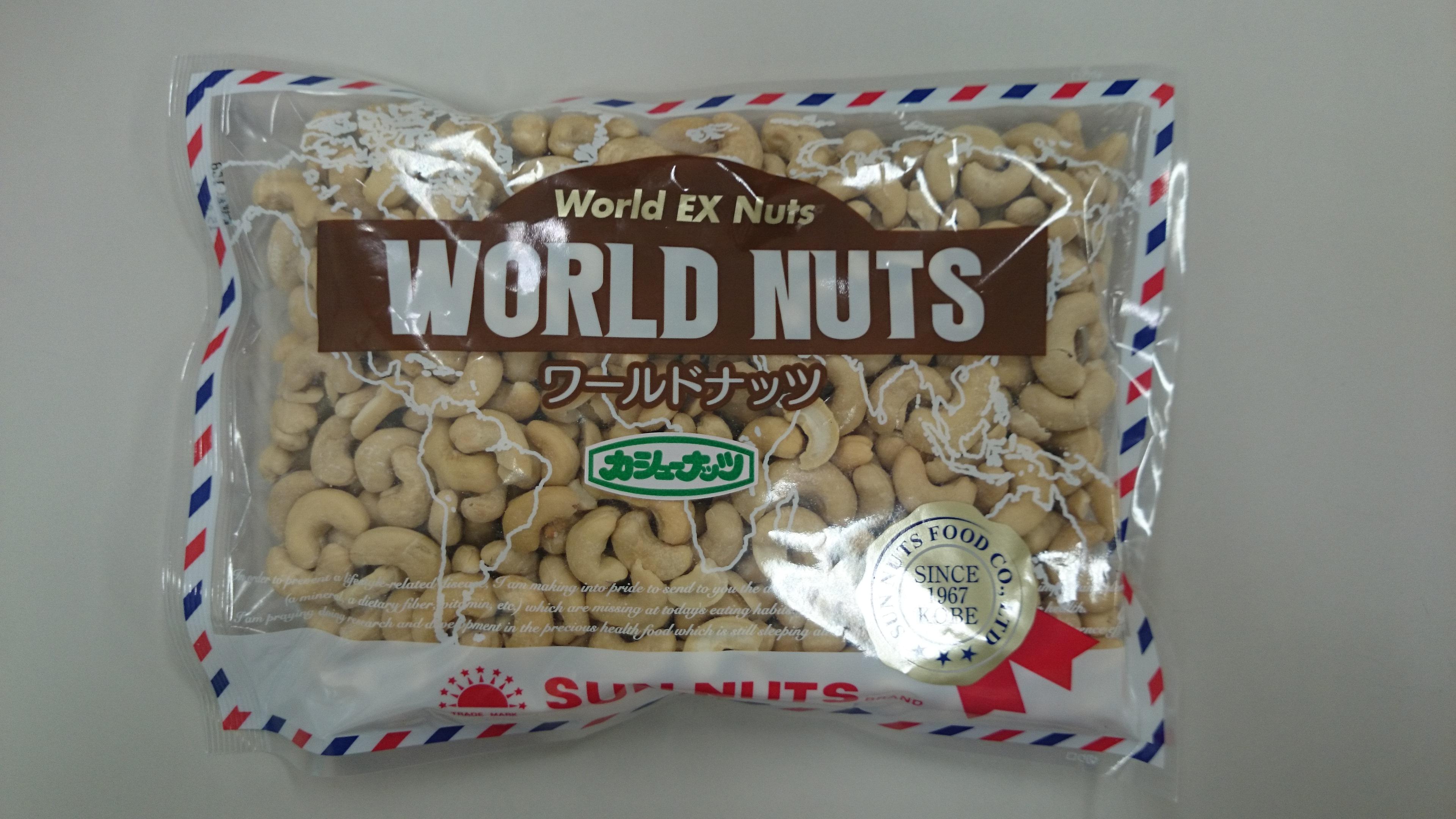 カシューナッツ,サンナッツ,おつまみ,製菓材料,原材料