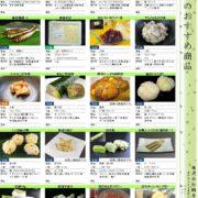 季節商品,四季,割烹食材